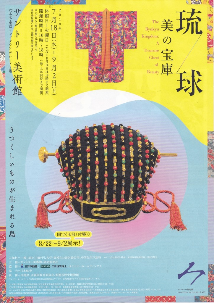 サントリー美術館「琉球 美の宝庫」展、行ってきました!