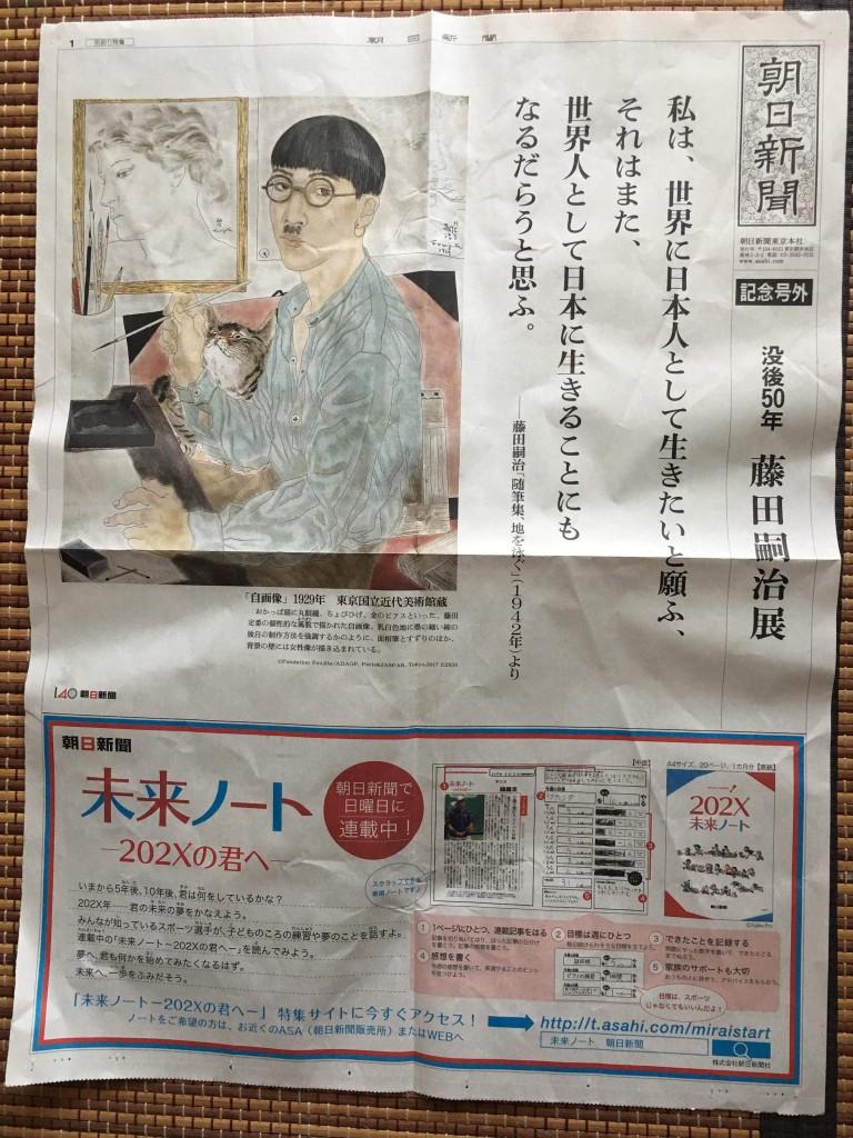 「藤田嗣治展」再訪いたしました!