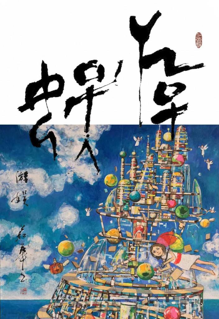 展覧会の案内状がUPしました!〜書画Collaboration展 Ⅱは10月27日(土)よりはじまります!
