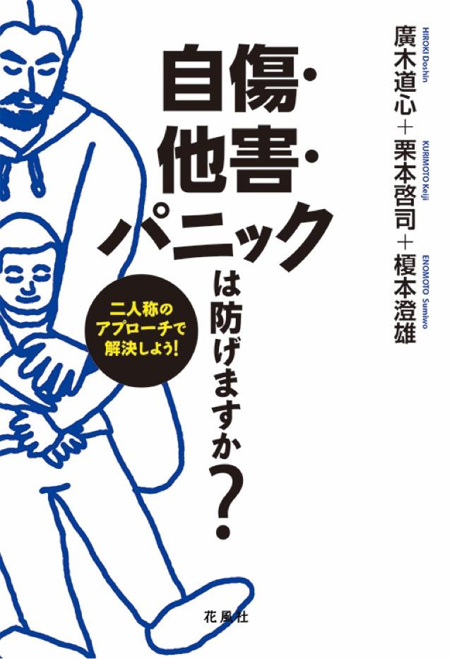 花風社講座「自傷・他害・パニックは防げますか?」〜順序は心技体ならぬ、体→技→心!