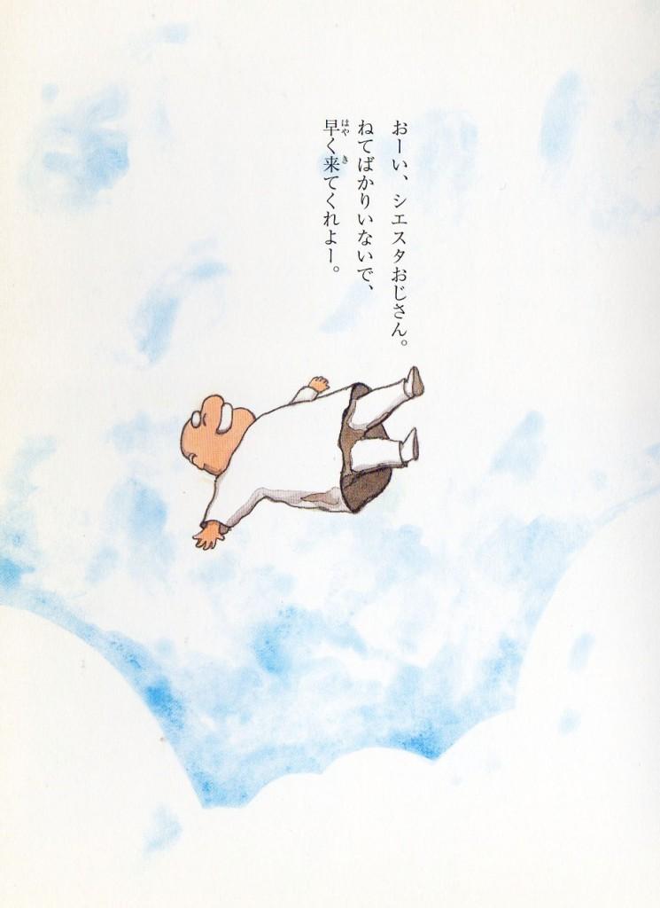 """書画Collaboration展Ⅱ〜""""アチャールくんとシエスタおじさん""""の出版もお目見えいたします!"""