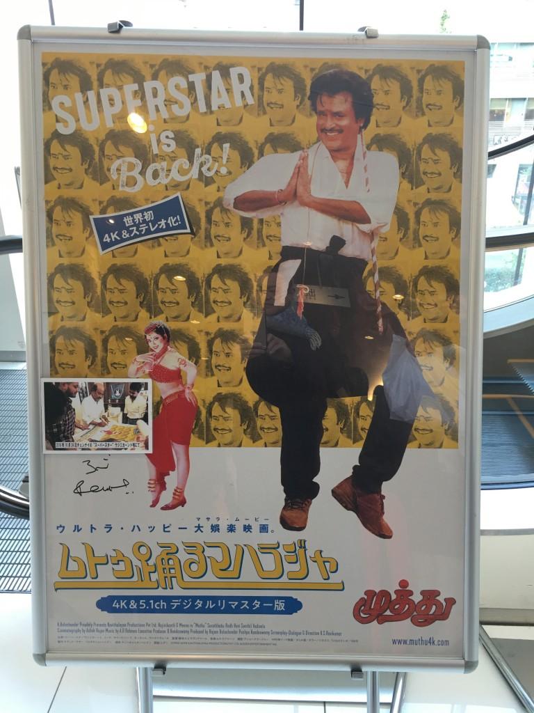 「ボヘミアン・ラプソディ」を変更して、「踊るマハラジャ 4Kデジタルリマスター版」見てきました!