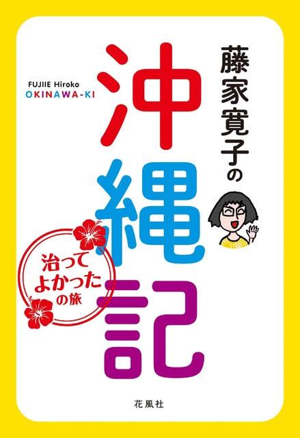藤家寛子の「沖縄記」「減薬記」は、実話のビルディングスロマン(教養小説)です