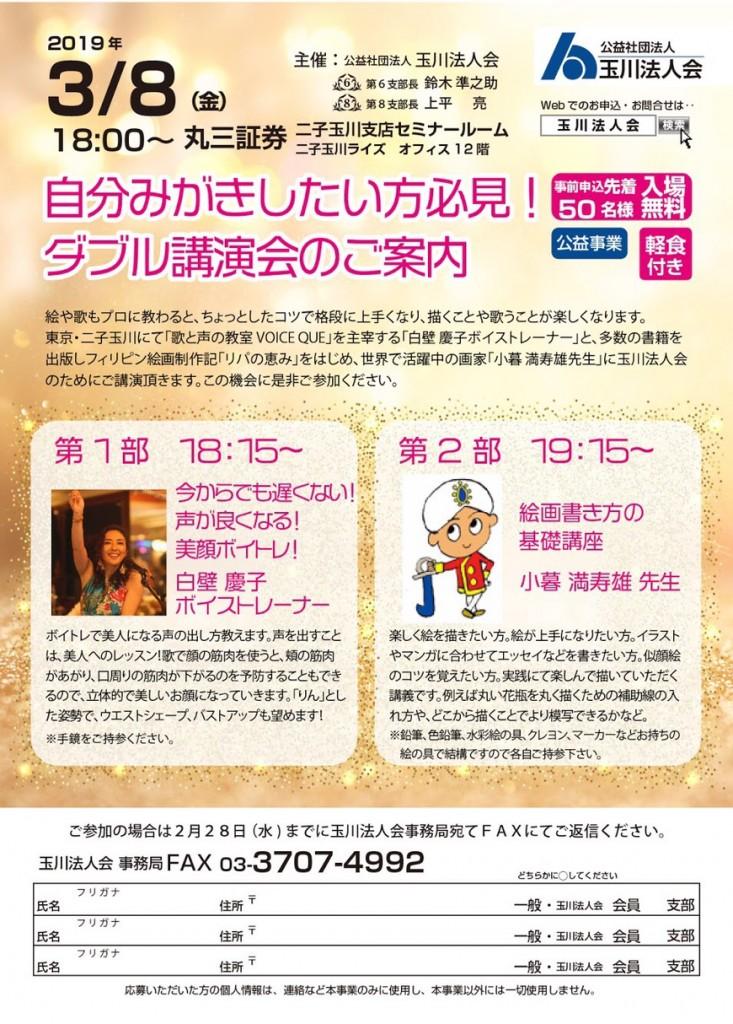 二子玉川で絵画教室の無料イベントを致します!
