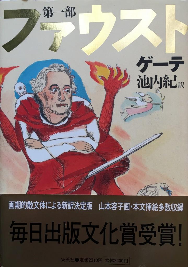 ゲーテの「ファウスト」と手塚治虫の「ネオ・ファウスト」〜悲劇の第一部を読了しました!