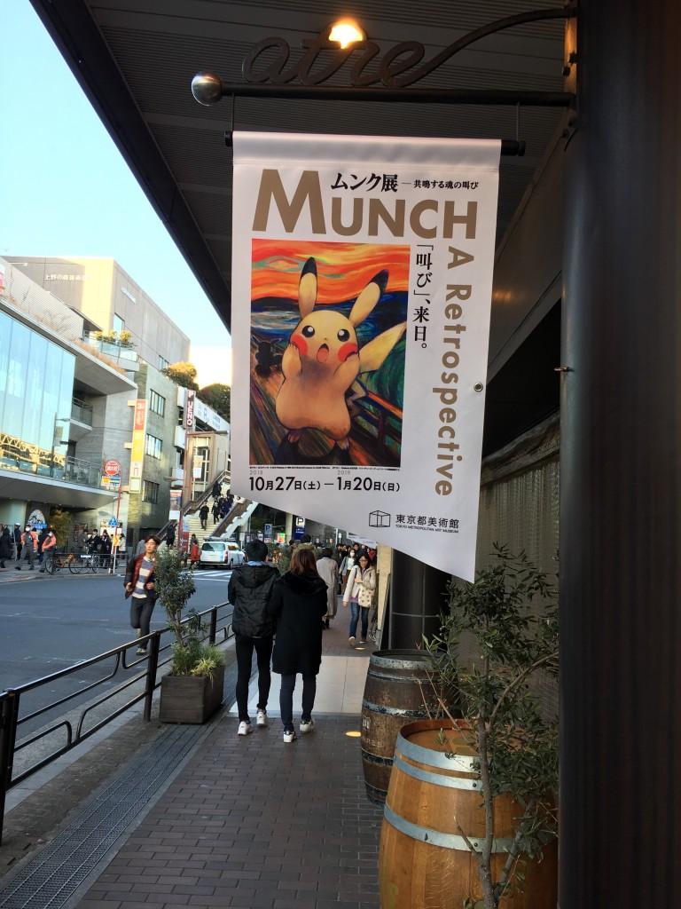 ムンク展、見て来ました!〜残念ですが本日までです。