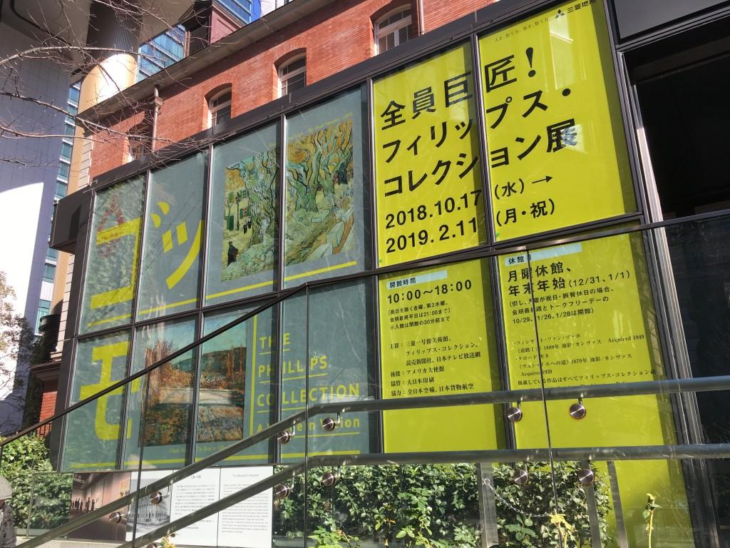 全員巨匠!〜三菱一号館美術館「フィリップス・コレクション展」は会期残り9日間です!