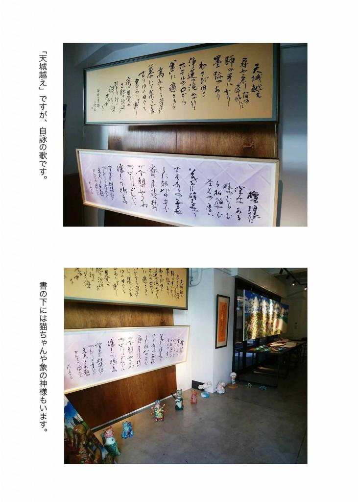 書画collaboration展Ⅱ「青と白 そして墨」〜図録ができました(其の二)