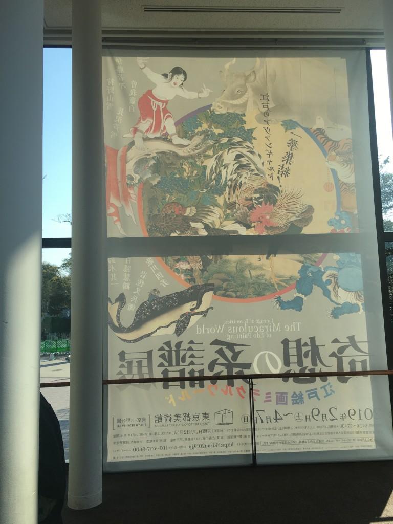 「奇想の系譜」展〜シルバーデイに行きました!