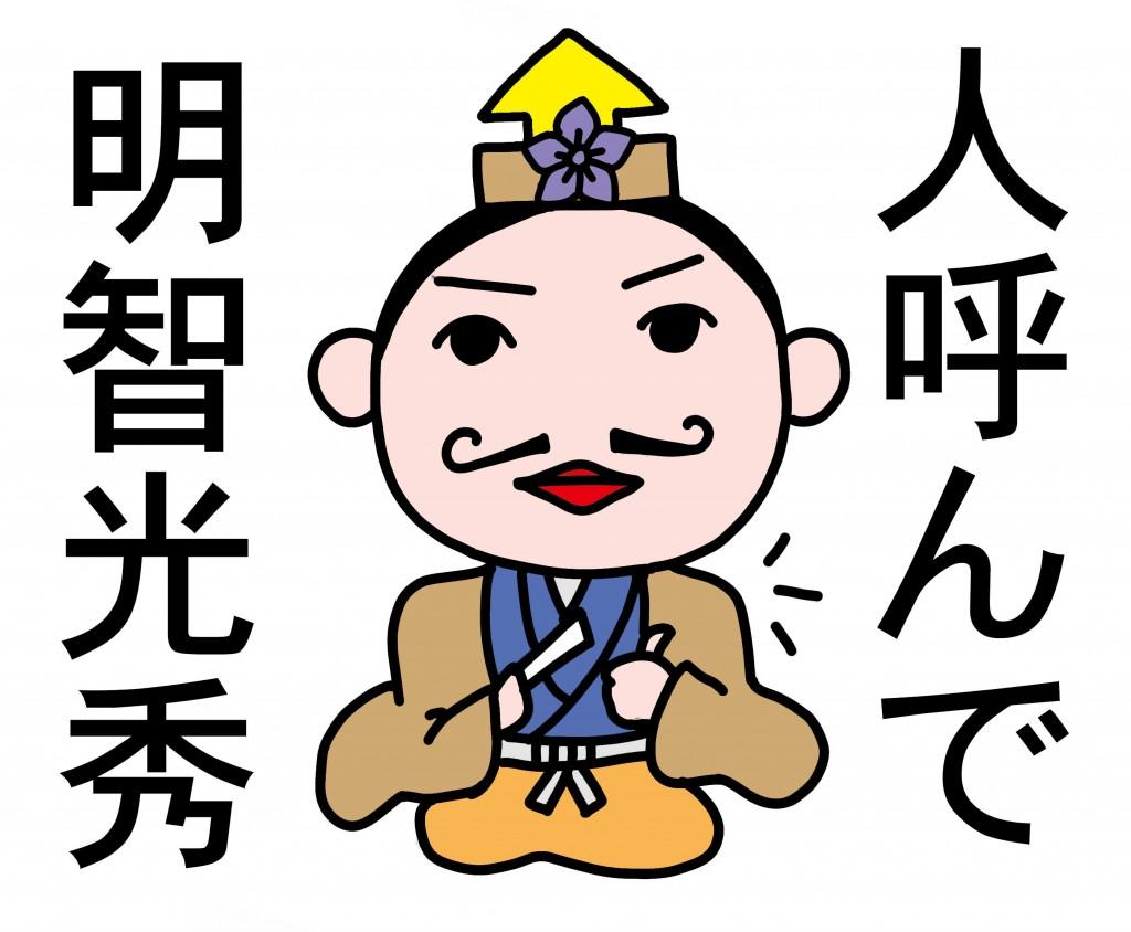 京都・亀岡市から依頼された「明智光秀」のキャラクターを公開します!