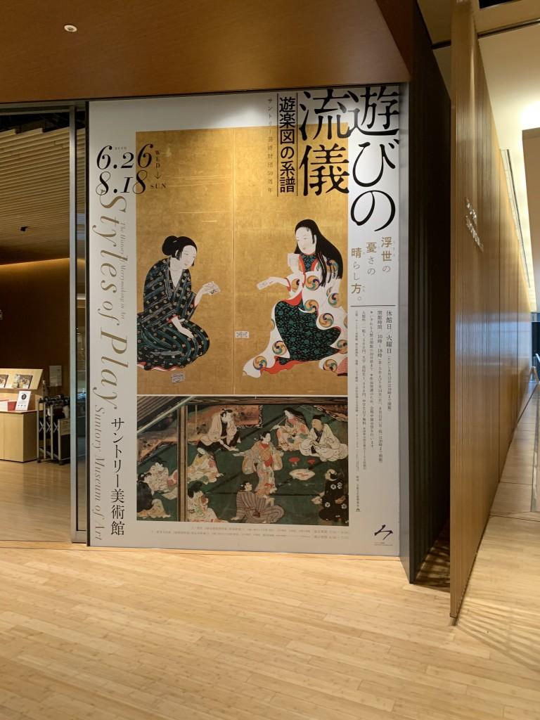 サントリー美術館「遊びの流儀〜遊楽図の系譜」を見に行きました!〜雨続きの日々、ミュージアムめぐりがオススメです!