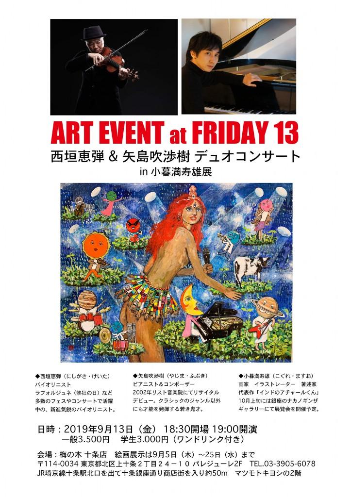 9月13日(金)イベントコンサートは無料の肖像描きを致します!