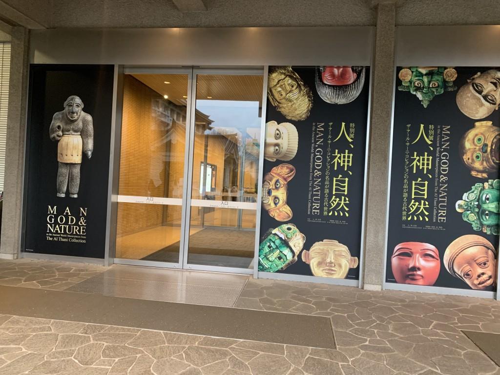 上野の東京国立博物館「人、神、自然」展に行って来ました!