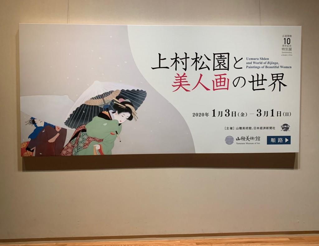 山種美術館「上村松園と美人画の世界」展、見て来ました〜余人には到達できない松園先生の美人画でした!