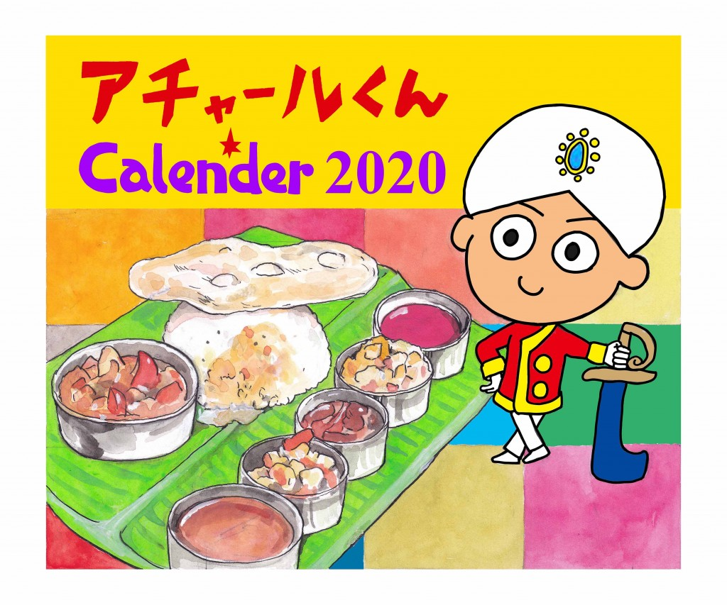 アチャールくん卓上カレンダー2020年度版〜2月下旬発売予定です!