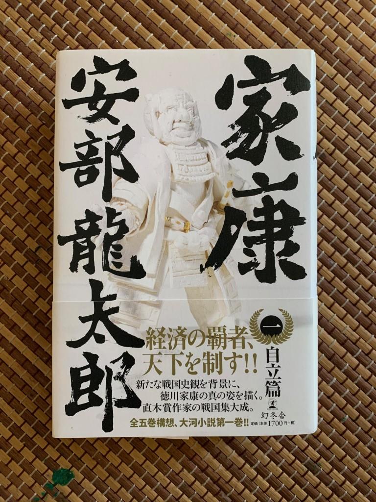安部龍太郎「家康・自立編」読了しました!〜直木賞の「等伯」と大きく違う信長像に注目です。