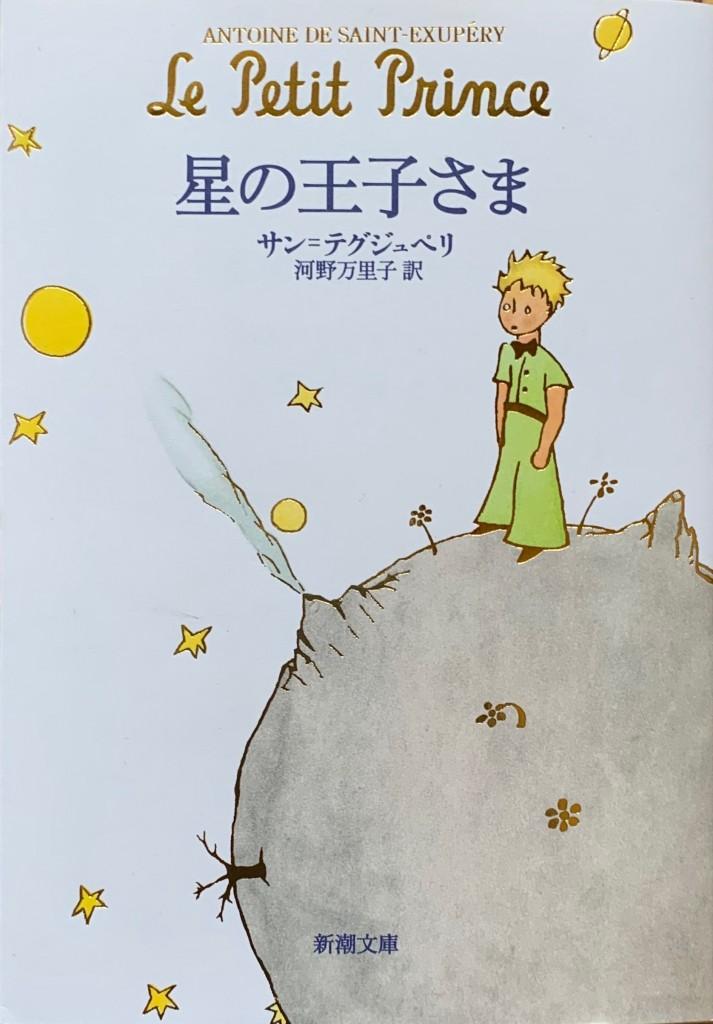 「星の王子さま」河野万里子訳で読みました〜「いちばんたいせつなものは目に見えない」