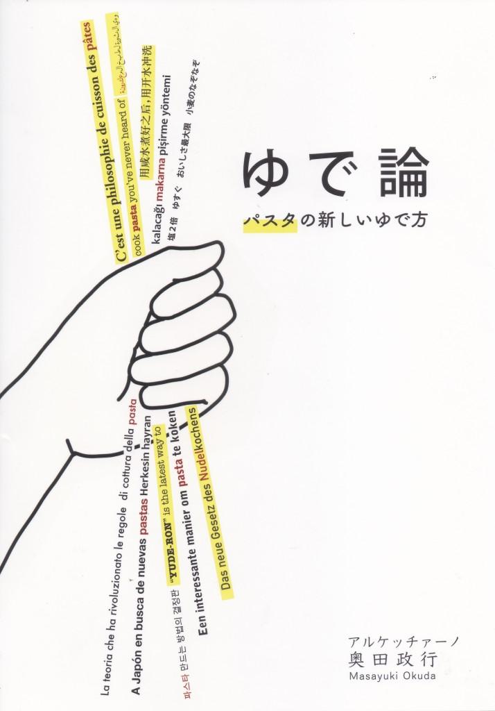 アル・ケッチァーノ奥田シェフの新著「ゆで論」が、いよいよこの夏にリリースされます!