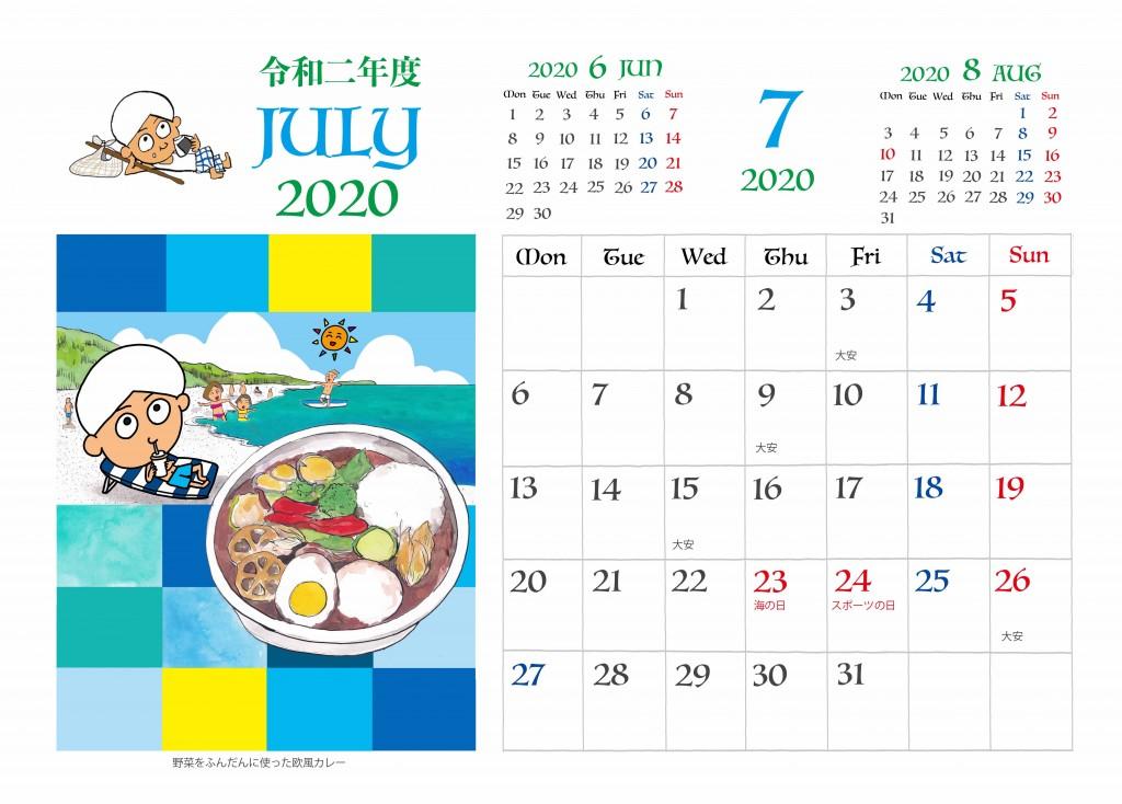 今年の「アチャールくんカレンダー2021」は、10月下旬頃リリース予定です〜リメイク版の出版は年末かな(笑)。