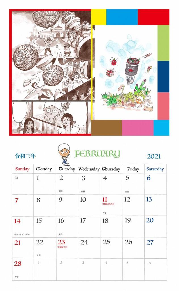 「アチャールくんカレンダー2021」は10月下旬から11月初旬に発売予定です!