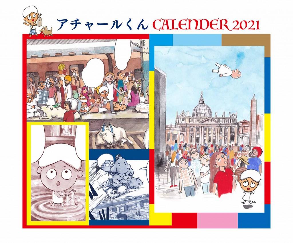 「アチャールくんカレンダー2021」本日より本格発売です〜11月30日発送、新作ポストカードの特典つきです!
