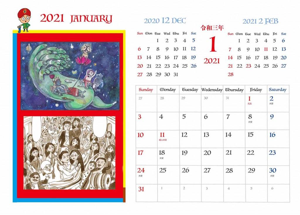 「アチャールくん卓上カレンダー2021」予約受付中〜発送は来週予定で、もちろん新作ポストカードの特典つきです!