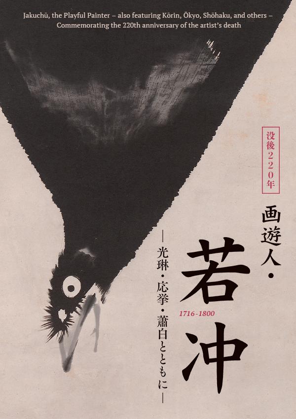 新美の巨人たち「伊藤若冲『月に叭々鳥図』×渡辺いっけい」〜とても興味深く視聴いたしました!