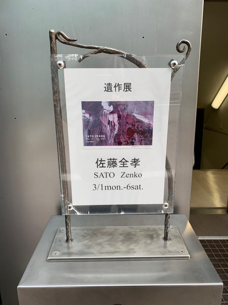 東横美術 予備校時代の恩師〜佐藤全考先生の遺作展に行ってきました。
