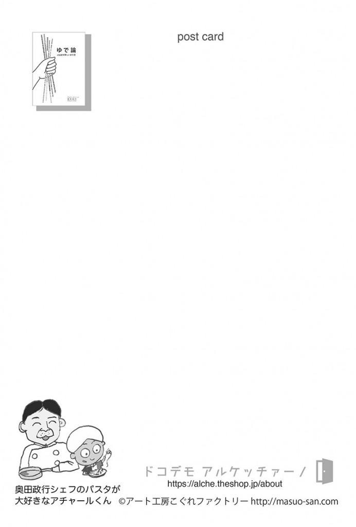 「ゆで論」特典、アーリオ・オーリオ・ペペロンチーノ奥田スペシャルのレシピ入りポストカードが出来ました!