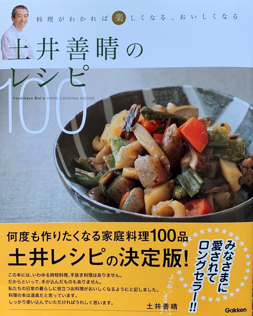 土井善晴先生のレシピで初めてロールキャベツを作りました!