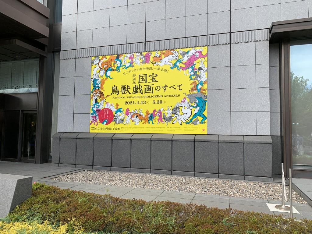 みんな大好き、鳥獣戯画〜上野トーハクのギガ展に行って来ました! ものすごく楽しかったです♪