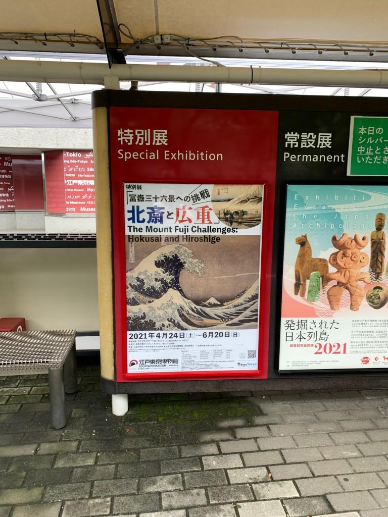 江戸東京博物館「北斎と広重」〜展覧会は終わりましたが、見られなかった人たちのためにネットギャラリーを致します♪