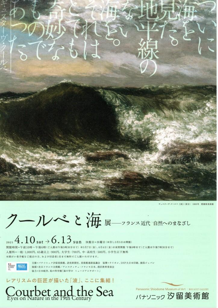 「クールベと海〜フランス近代 自然へのまなざし」展、行ってきました。海のどよめきが聞こえてくるような良い展覧会でした。