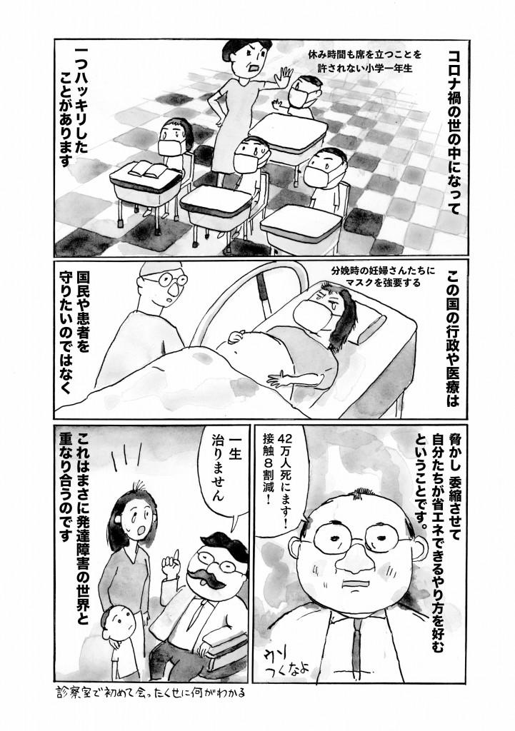 花風社新刊「医者が教えてくれない発達障害の治し方」巻頭マンガを公開いたします!