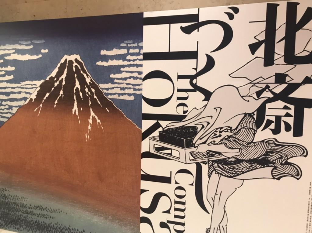 東京ミッドタウンで開催中の「北斎づくし」見に行きました〜北斎漫画、全巻すべて展示はまさに圧巻。富嶽三十六景、富嶽百景もすべて展示です!