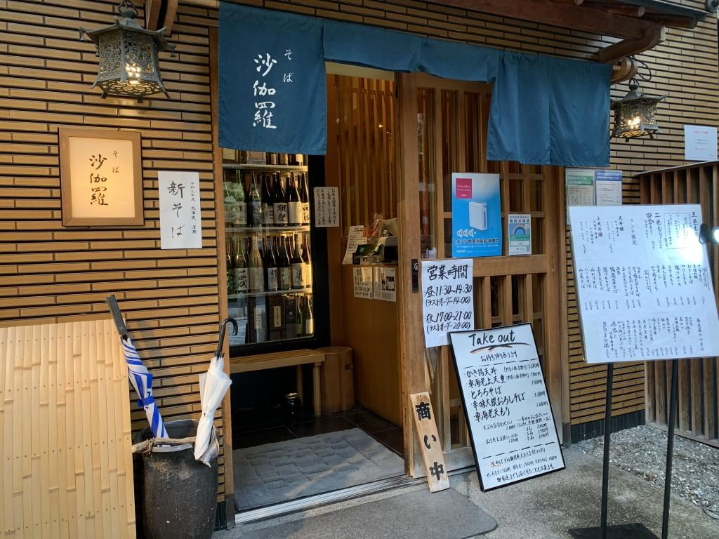 赤坂の蕎麦屋さん「沙伽羅」で三色盛りを堪能しました〜本当に美味しい蕎麦屋さんです!
